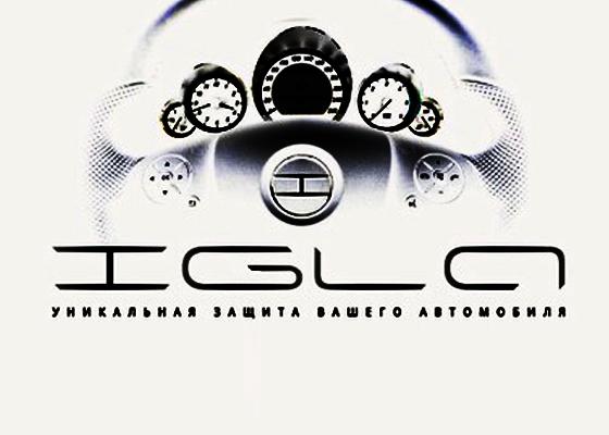 Картинки по запросу igla лого иммобилайзер